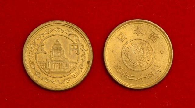 1948~49年に発行された穴のない5円銅貨