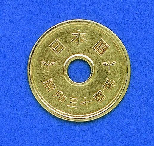 漢字にスペースが支配されている5円玉の裏面