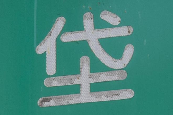 山梨独自の漢字「垈」。読めますか?