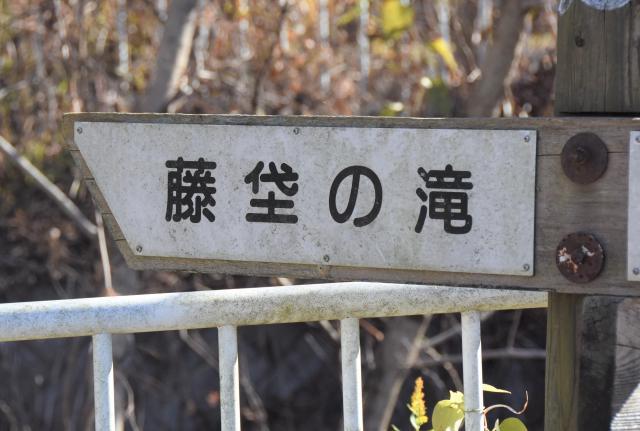 藤垈の滝」の看板=山梨県笛吹市