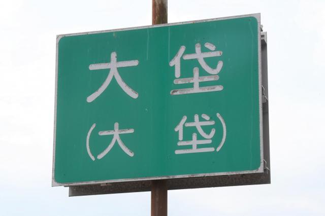 「大垈」の看板=甲斐市大垈