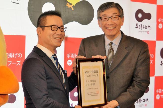 鶏肉加工食品の販売を手がける会社が制定した「手羽トロの日(6月16日)」の登録証授与式