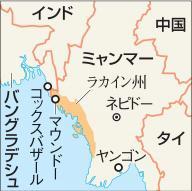 イスラム教徒ロヒンギャの多くはミャンマー西部ラカイン州に住んでいる。中でもマウンドーは多数がロヒンギャだ。バングラデシュに接しており、多くのロヒンギャが国境を渡って逃げた