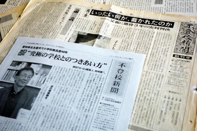 5月に創刊20年を迎えた「不登校新聞」