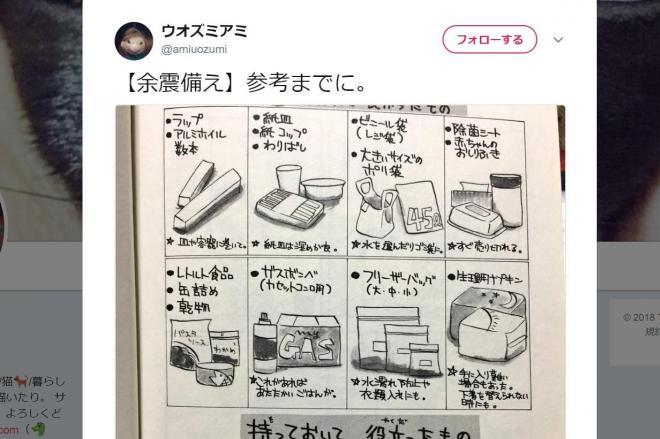 余震への備えを書いた熊本地震経験者のツイート