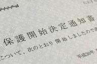 「たぬ吉」さんが八王子市から受け取った生活保護の決定通知書