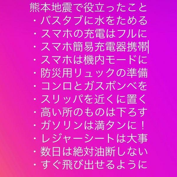 Ayano.Mさんの投稿「熊本地震で役立ったこと」