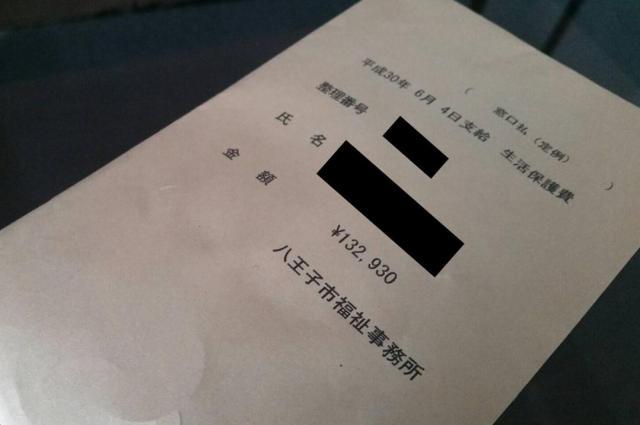 たぬ吉さんの生活保護費が入っていた封筒(一部加工しています)