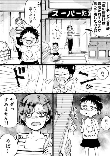ヤンキーの青年と親子