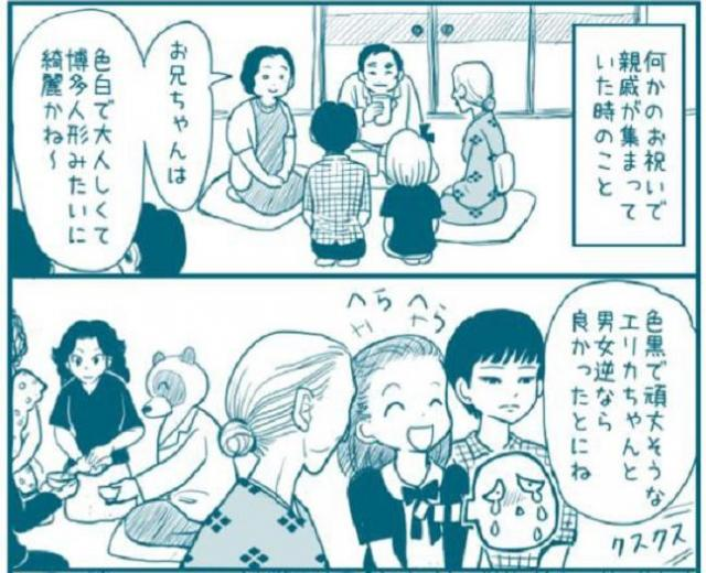 漫画「ナイスフォロー」の一場面