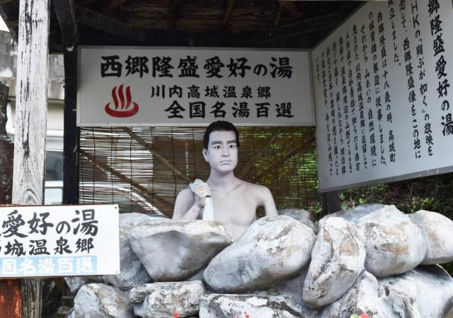 入浴する西郷隆盛像=薩摩川内市