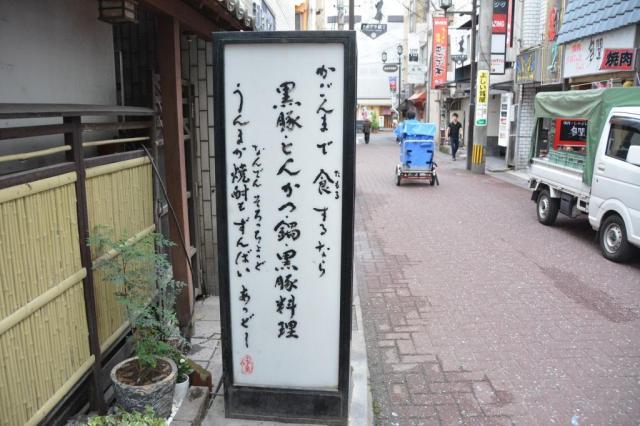 鹿児島弁で書かれた看板。「ずんばい」は「たくさん」という意味=鹿児島市