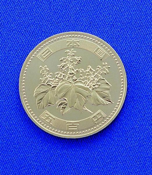 500円玉の表面。漢数字で額面