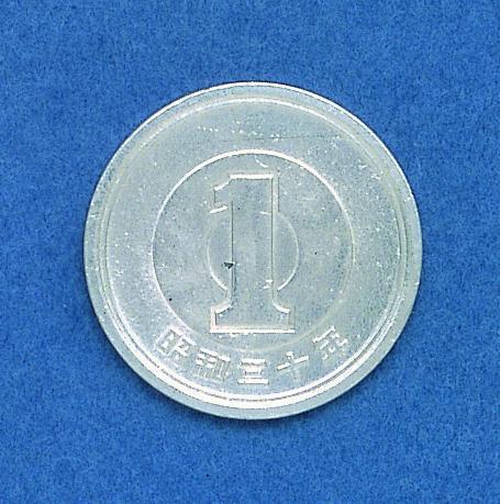 1円玉の裏面。算用数字で額面