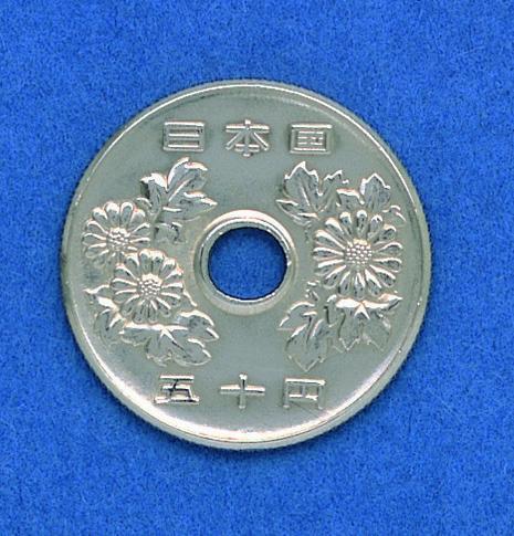 50円玉の表面。漢数字で額面
