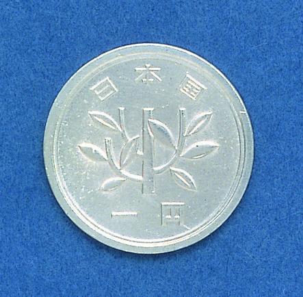 1円玉の表面。漢数字で額面