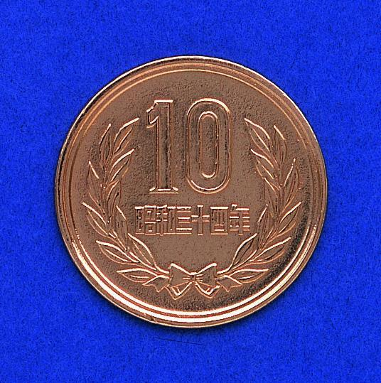 10円玉の裏面。算用数字で額面