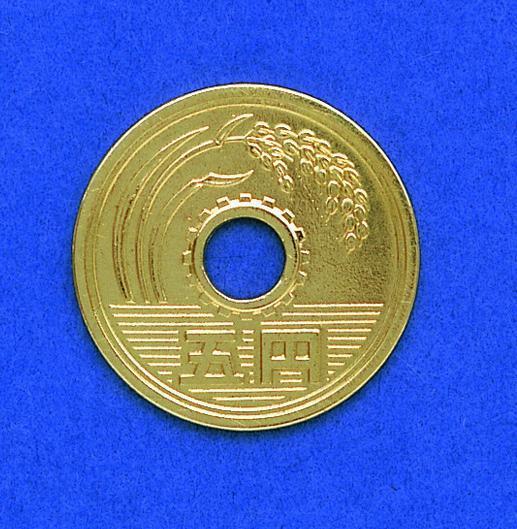 5円玉の表面。漢数字で額面