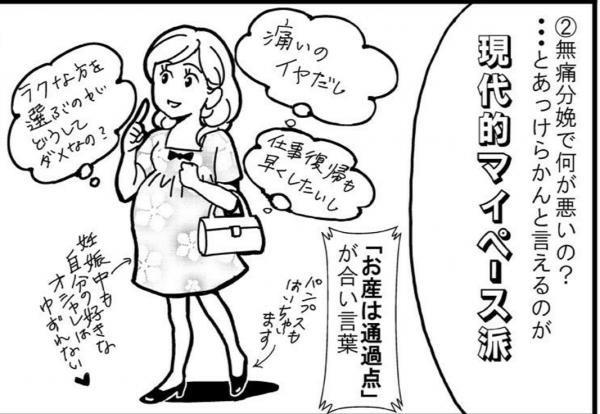 尚桜子(NAOKO)さんの「お産トラウマは怖くない! 産前産後の不安・イライラ解消法とトータルバースレビューのススメ」より