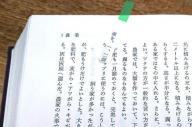 付箋をはがした時に文字ごと剥がれてしまった本(画像を明るく加工しています)