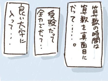 Marinaさんが描いた漫画の一場面