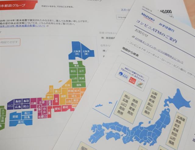 山梨県は地図によって中部地方や関東地方、関東甲信越などに区分されています