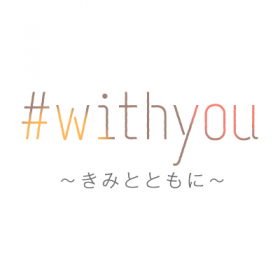 #withyou ~きみとともに~