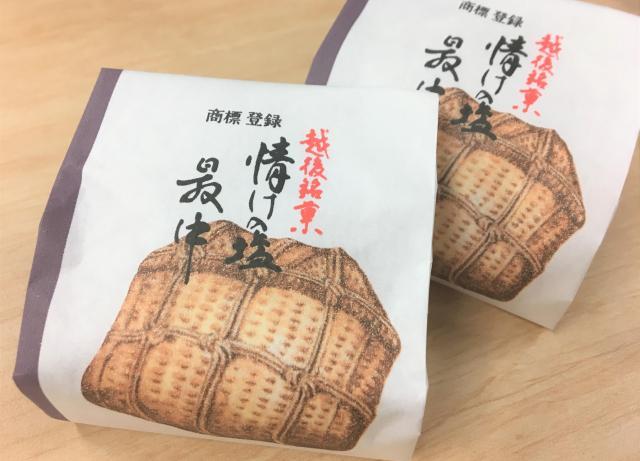 新潟の名菓「情けの塩最中」