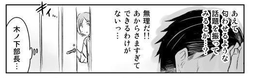 漫画『言い出しづらい人』