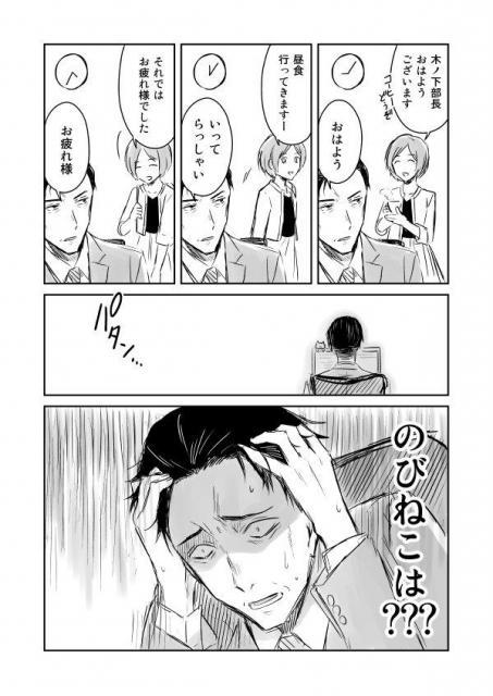 漫画『言い出しづらい人』(2ページ目)
