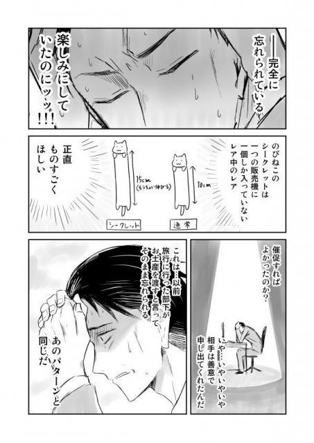 漫画『言い出しづらい人』(3ページ目)