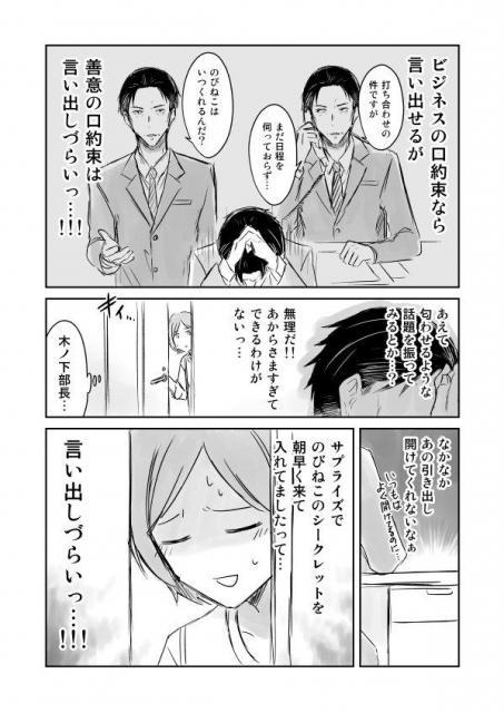 漫画『言い出しづらい人』(4ページ目)