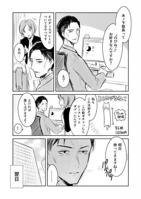 漫画『言い出しづらい人』(1ページ目)
