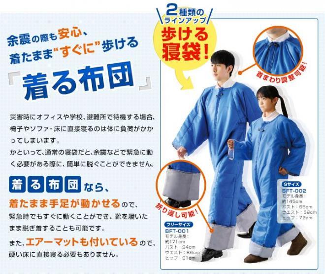 人型の簡易寝袋『着る布団&エアーマット』は税抜き4500円
