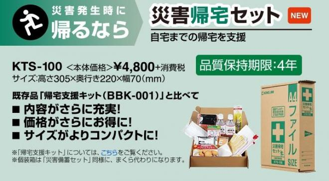 『災害帰宅セット』は税抜き4800円