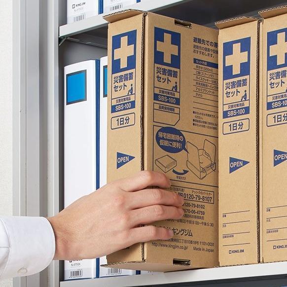 A4サイズなので書棚に収まる『災害備蓄セット』