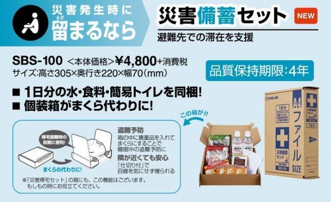 『災害備蓄セット』も同じく税抜き4800円