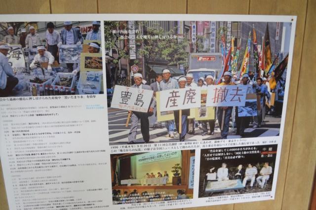当時の住民運動の歴史を記録したパネル=豊島のこころ資料館