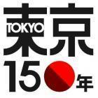 東京150年