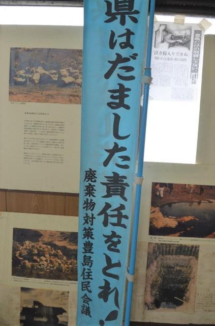 住民運動で使用したのぼり旗=豊島のこころ資料館
