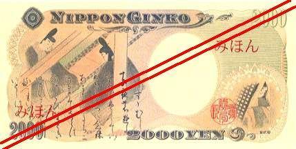 2千円札の見本(裏面)