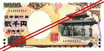 2千円札の見本(表面)
