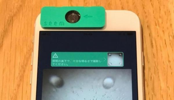 【男性不妊】レンズに精液をつけてスマートフォンにセットし、精子の濃度と運動率を測るSeem。撮影した動画を自動解析して運動率と濃度を算出できるもので、税込み4980円=リクルートライフスタイル提供