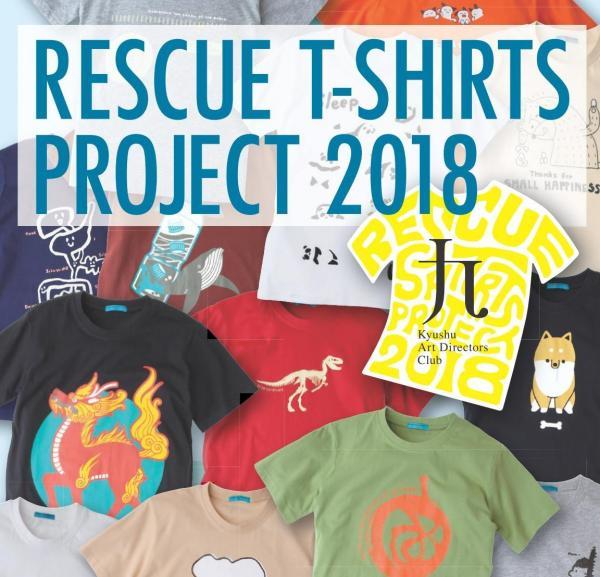 レスキューTシャツプロジェクトの概要