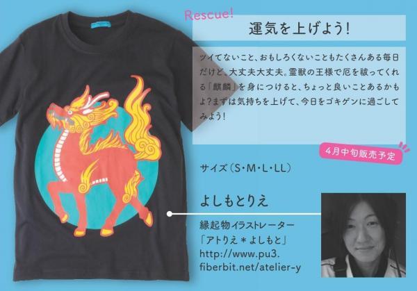 レスキューTシャツプロジェクトの2018年版Tシャツ