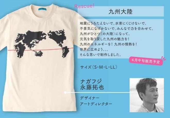話題になっているTシャツ「九州大陸」。右下が作者の永藤拓也さん