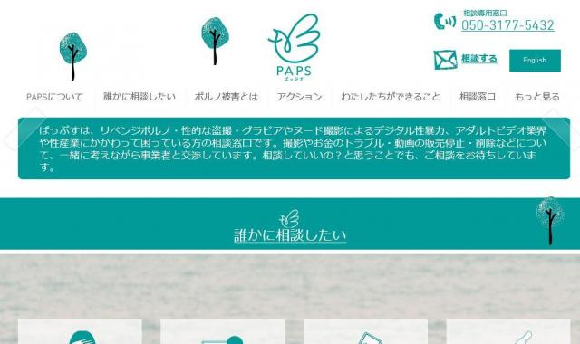 PAPSのHP