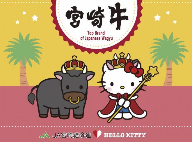宮崎牛とコラボ
