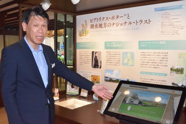 「愛する地を残すために信託を使いました」。ピーターラビットの展示の前で力説する友松事務局長