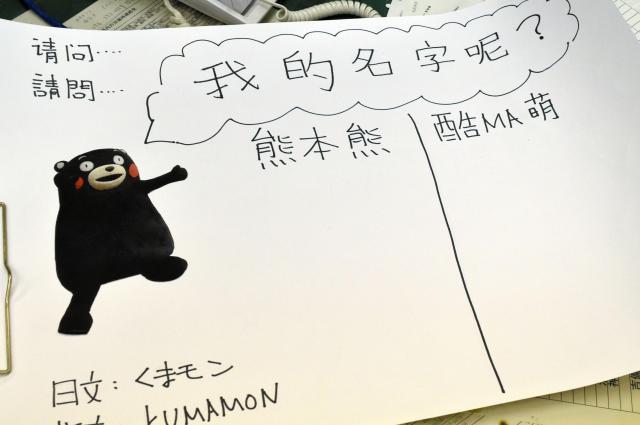 くまモンの中国語での呼び方を問う、記者手製の質問表